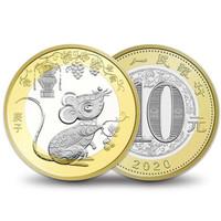 2020年鼠年生肖贺岁纪念币 第二纪念币 单枚