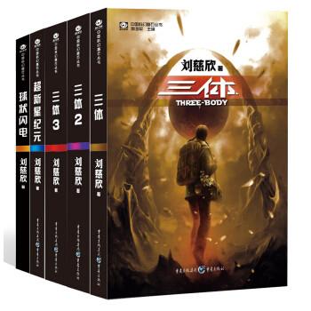《中国科幻基石丛书:三体全集+超新星纪元+球状闪电》