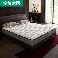20日0点:QuanU 全友 天然乳胶+硬椰丝热熔棉床垫 1.5*2m
