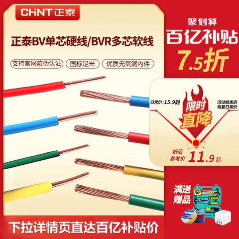 正泰电线2.5 4平方家用铜芯国标硬线BV1.5mm散剪10米电缆BVR6软线