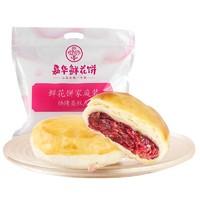 jiahua food 嘉华 鲜花饼 经典玫瑰饼 10枚 500g