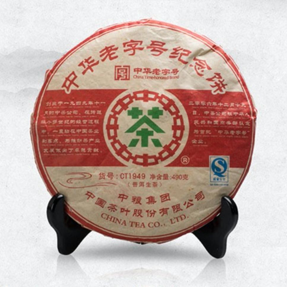 移动专享 : Chinatea 中茶 普洱生茶云南七子饼 400g *3件
