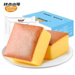 糕点小哥 酸奶味纯蛋糕 500g *2件