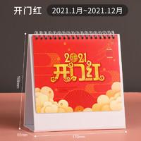 chanyi 创易 cy7086 2021年日历