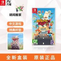 Nintendo 任天堂 NS游戏 胡闹搬家 Moving Out 中文