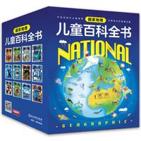 京东PLUS会员:《国家地理儿童百科全书》(套装12册)