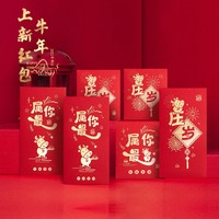 巴伦森卡片 新款牛年红包 6个装 多款可选