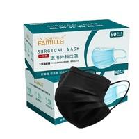 LA NOUVELLE FAMILLE 新世家族 一次性医用外科口罩 黑色 50只盒装
