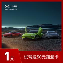 小鹏P7 超长续航 智能轿跑 电动汽车 新车定金整车