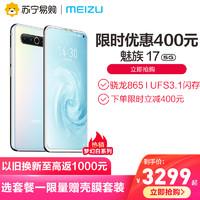 meizu魅族17旗舰5G骁龙865UFS3.1闪存4500毫安电池续航官方正品手机