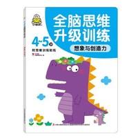 4-5岁全脑思维升级训练1(套装共2册)