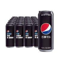 限华北、有券的上:PEPSI 百事可乐 无糖黑罐 可乐 细长罐 330ml*24罐 *2件
