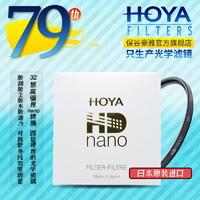 HOYA 保谷 豪雅 旗舰店 77mm HD NANO UV 滤镜 55 67 72日本原装 *2件