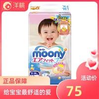 日本尤妮佳moony畅透系列进口婴儿透气轻薄纸尿裤尿不湿L54