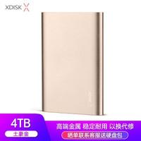 小盤(XDISK)4TB USB3.0移動硬盤X系列2.5英寸土豪金 高速全金屬便攜時尚款 文件數據備份存儲 穩定耐用