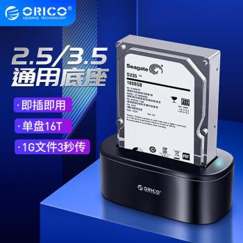 ORICO 奥睿科 3.5英寸玩客云专用硬盘底座 *3件