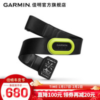 Garmin 佳明心率带心率监测HRM-Pro
