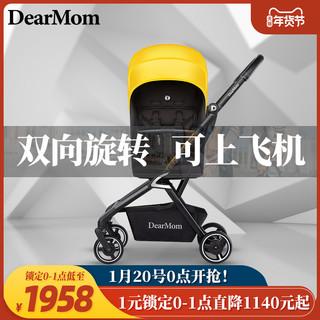 DearMom/双向婴儿车轻便折叠可坐躺儿童手推车宝宝伞车