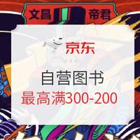 促销活动:京东 新年购新书 自营图书