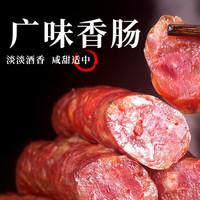 京东PLUS会员: 九升 四川特产 正宗腊肠广味  1斤装