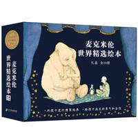 《麦克米伦世界精选绘本礼盒》(全20册)