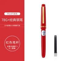 移动专享:PILOT 百乐 78G+钢笔 常规色单支 含1支墨胆 EF尖
