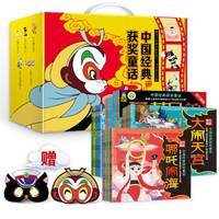 京东PLUS会员:《中国经典获奖童话》(礼盒装,共25册)