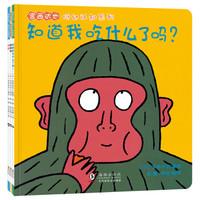 京东PLUS会员:《宫西达也低幼认知绘本》全3册