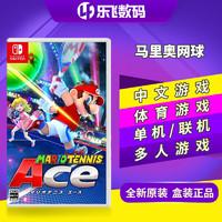 Nintendo 任天堂 Switch游戏 NS卡带 马里奥网球ACE 中文 海外版
