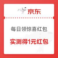 移动专享:京东 年货节 每日领无门槛红包