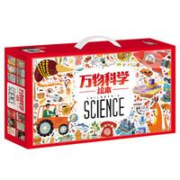 京东PLUS会员:《万物科学绘本》(礼盒全24本)