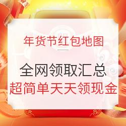 今日必领、红包加码:年货节全网红包地图,必领现金一篇直达