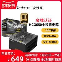 安钛克HCG650 金牌全模组额定650W台式电脑主机静音宽幅游戏电源