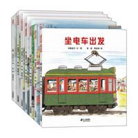 京东PLUS会员:《开车出发系列绘本 第一辑》(套装共7册)