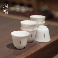 祥福 德化白瓷茶杯 6只