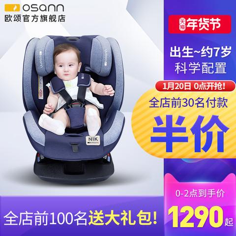 Osann欧颂NIK德国儿童安全座椅0-7岁宝宝新生儿车载简易座椅可躺