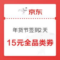 移动端:京东 年货节签到2天 领最高15元全品类券