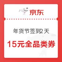 京东 年货节签到2天 领最高15元全品类券