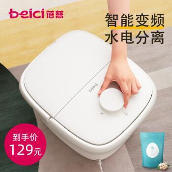 蓓慈(beici)电动加热足浴盆洗脚盆泡脚盆 BZ305D(旋钮操控款)