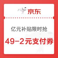 京东 亿元补贴限时抢 领19-1/49-2元支付券