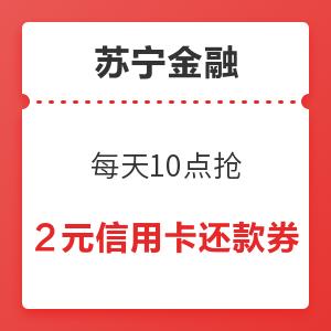移动端:苏宁金融 每天10点抢 满1000-2元信用卡还款券