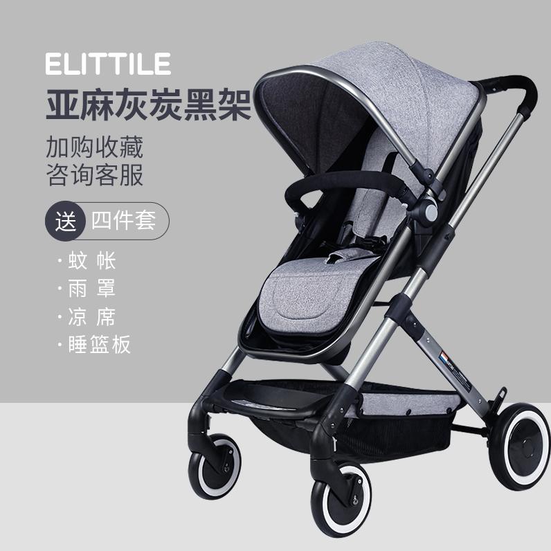 elittile 高景观婴儿推车