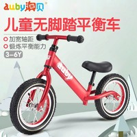 澳贝幼儿童平衡车宝宝无脚踏自行车单车小孩溜溜滑步车滑行车
