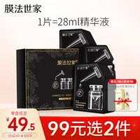 膜法世家面膜 安瓶补水保湿黑面膜贴男女士通用护肤品套装 21片(1盒) *2件