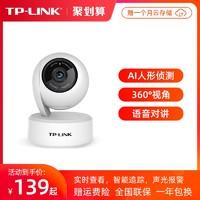 TP-LINK無線攝像頭wifi網絡小型室內監控器家庭室外監控TPLINK高清全景家用夜視360度連手機遠程