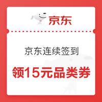 京东连续签到2天 领15全品类券(可重复领取,另有白条券等)