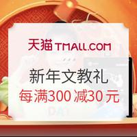 促销活动:天猫商城 新年文教礼 年货节促销活动