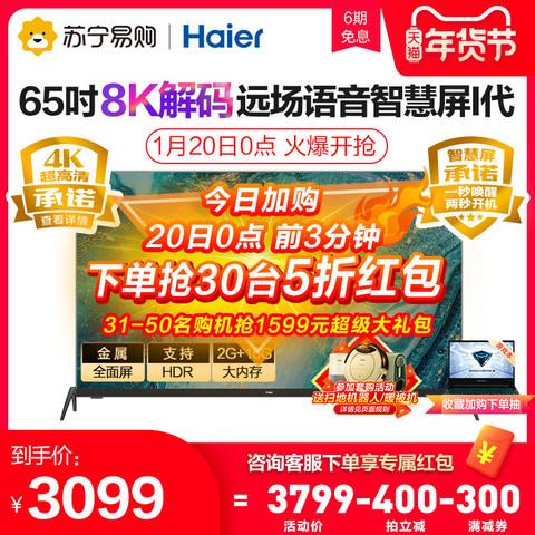 苏宁海尔LU65C71 65英寸智能语音网络智慧屏电视机官方旗舰店