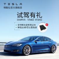 Tesla特斯拉新能源电动车线上试驾Model S 预约试驾