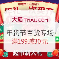 天猫超市 日用百货年货节会场 促销活动